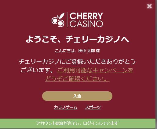 チェリーカジノ(Cherry Casino)の登録手順を簡単に分かりやすくご紹介