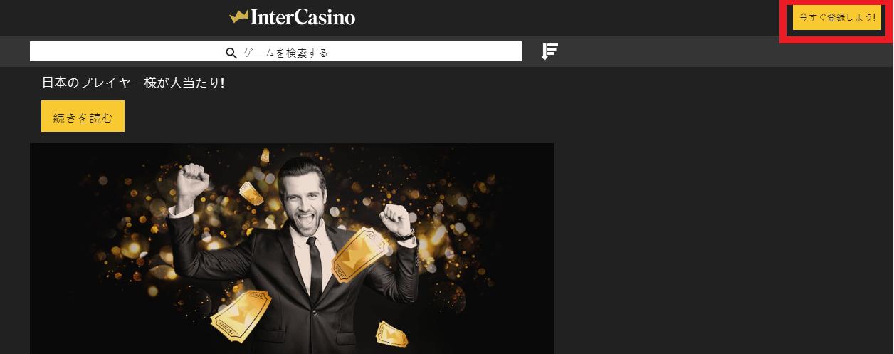 インターカジノ(Inter Casino)の登録手順を簡単に分かりやすくご紹介