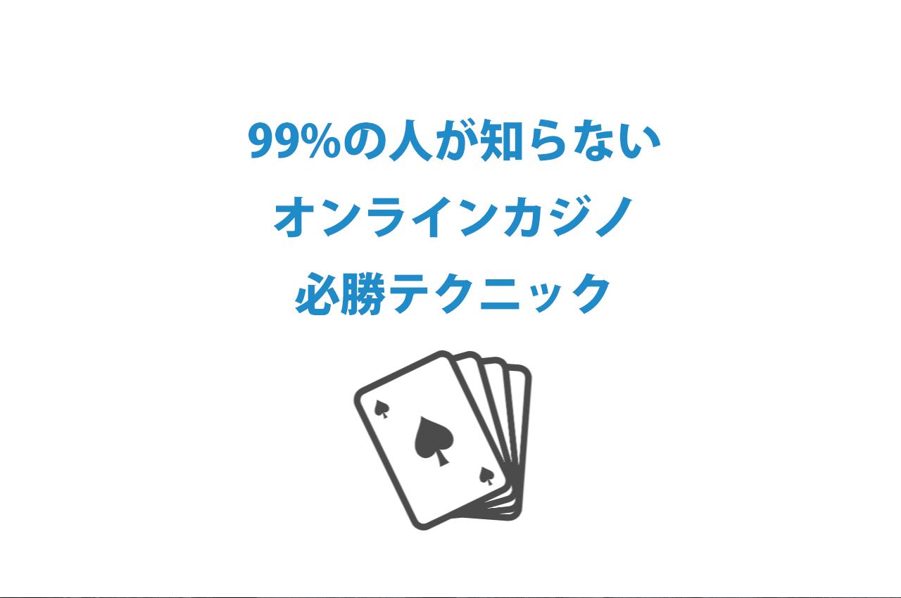状況に応じて使い分け!オンラインカジノの必勝テクニック集